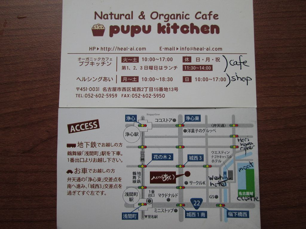 """Photo of Pupu Kitchen and Health Food Shop  by <a href=""""/members/profile/vitalvegan"""">vitalvegan</a> <br/>address card and map to Pupu Kitchen (photo doesn't look clear here but hope it is when fully uploaded) <br/> July 1, 2017  - <a href='/contact/abuse/image/21162/275355'>Report</a>"""
