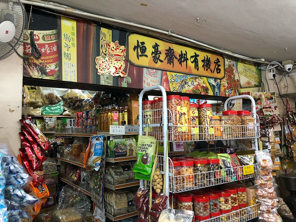 """Photo of Heng Hao Vegetarian and Organic Trading  by <a href=""""/members/profile/CherylQuincy"""">CherylQuincy</a> <br/>Shop front <br/> February 11, 2018  - <a href='/contact/abuse/image/21237/357714'>Report</a>"""