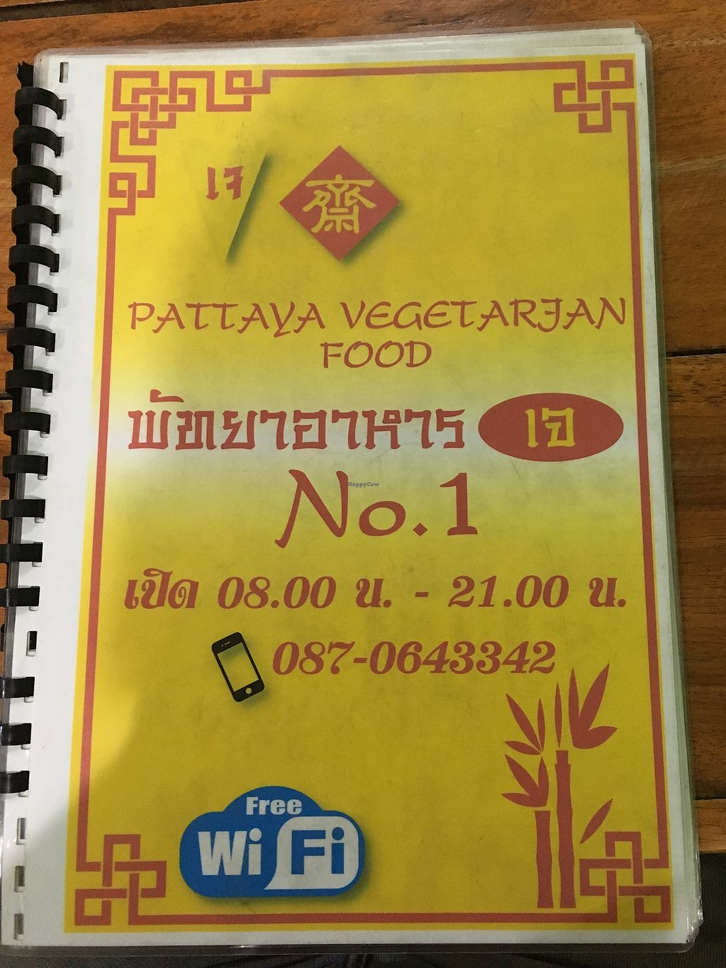 """Photo of Pattaya Vegetarian Food  by <a href=""""/members/profile/martiin"""">martiin</a> <br/>Menu <br/> October 13, 2017  - <a href='/contact/abuse/image/21688/314812'>Report</a>"""