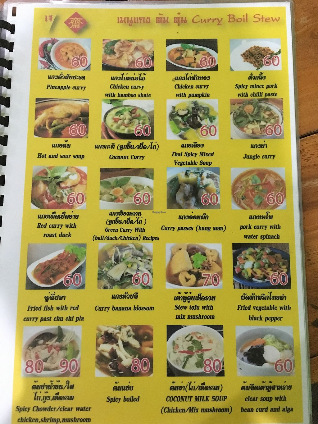 """Photo of Pattaya Vegetarian Food  by <a href=""""/members/profile/martiin"""">martiin</a> <br/>Menu 3 <br/> October 13, 2017  - <a href='/contact/abuse/image/21688/314814'>Report</a>"""