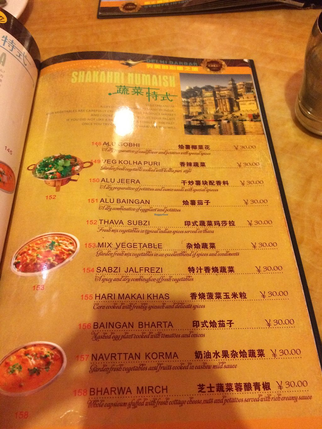 """Photo of Delhi Darbar  by <a href=""""/members/profile/Italian.vegan"""">Italian.vegan</a> <br/>Some options on the menu - there is lots of vegetarian <br/> October 10, 2017  - <a href='/contact/abuse/image/22748/313933'>Report</a>"""