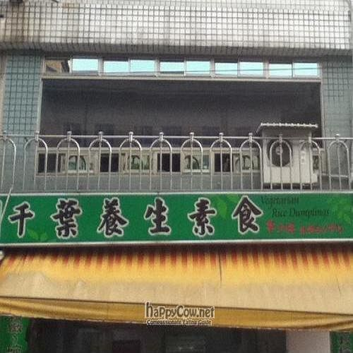 """Photo of Qian Ye Vegetarian  by <a href=""""/members/profile/junya"""">junya</a> <br/>Sign for Qian Ye Vegetarian Restaurant <br/> April 25, 2011  - <a href='/contact/abuse/image/22752/8381'>Report</a>"""