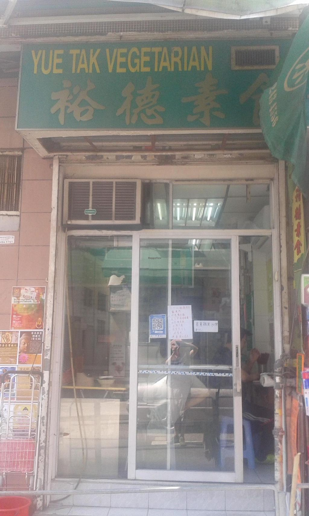 """Photo of Yue Tak Vegetarian  by <a href=""""/members/profile/Stevie"""">Stevie</a> <br/>Front <br/> March 28, 2015  - <a href='/contact/abuse/image/23501/97221'>Report</a>"""