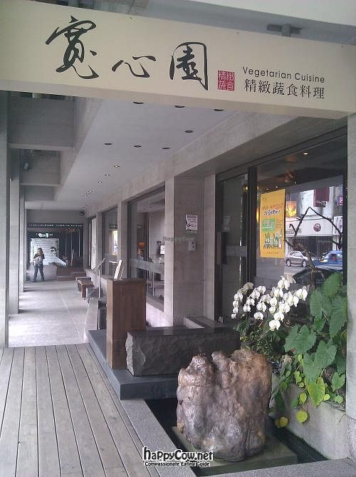 """Photo of CLOSED: Kuan Xing Yuan - Easy House Vegetarian Cuisine  by <a href=""""/members/profile/eric"""">eric</a> <br/>signage <br/> April 8, 2012  - <a href='/contact/abuse/image/24645/30367'>Report</a>"""