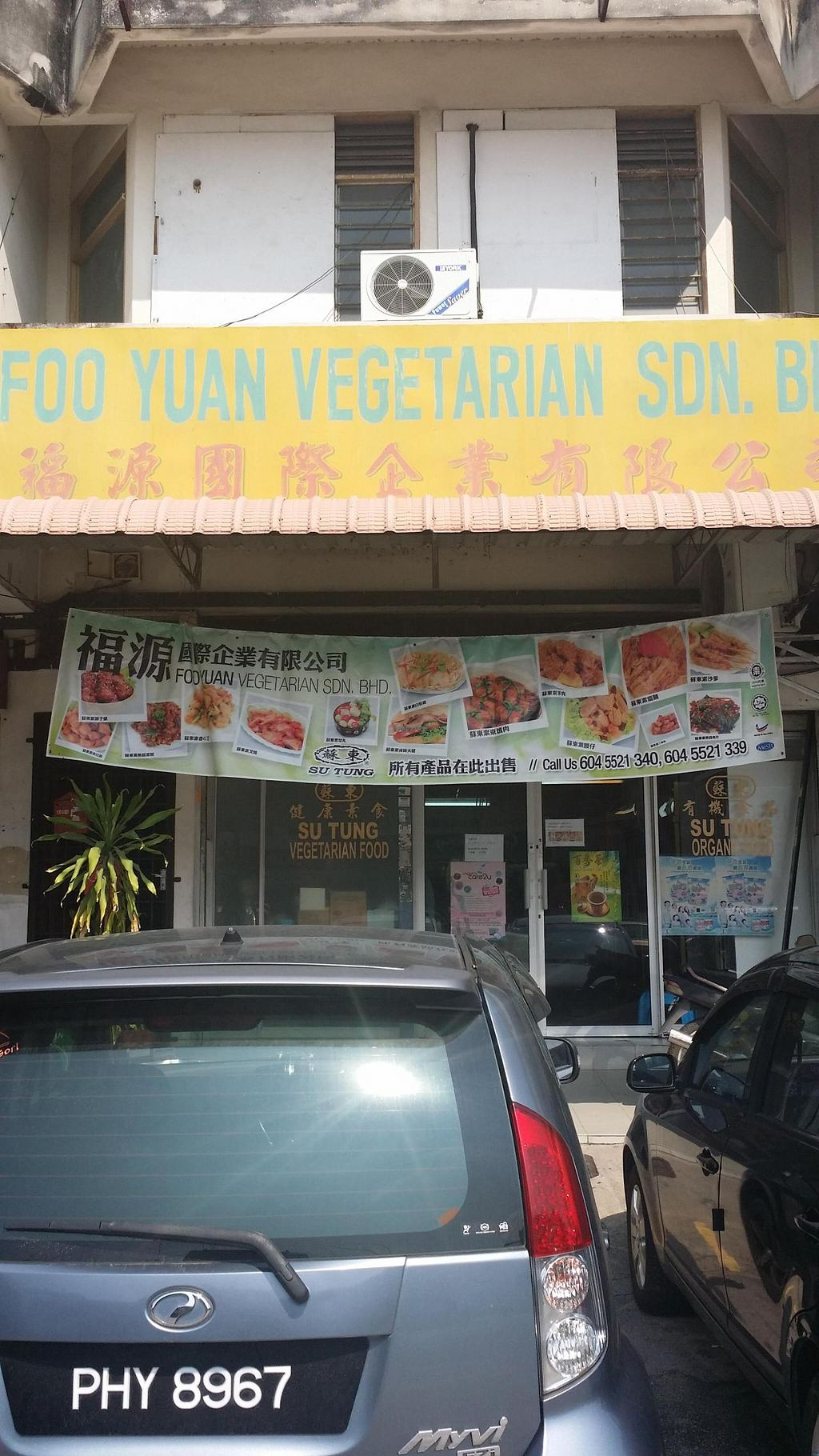 """Photo of Su Tung Vegetarian  by <a href=""""/members/profile/walter007"""">walter007</a> <br/>Shop <br/> May 5, 2014  - <a href='/contact/abuse/image/25995/69449'>Report</a>"""