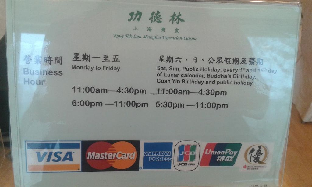 "Photo of CLOSED: Kung Tak Lam - Shatin  by <a href=""/members/profile/Stevie"">Stevie</a> <br/>Opening hours as of May 2015 <br/> May 26, 2015  - <a href='/contact/abuse/image/26993/103473'>Report</a>"