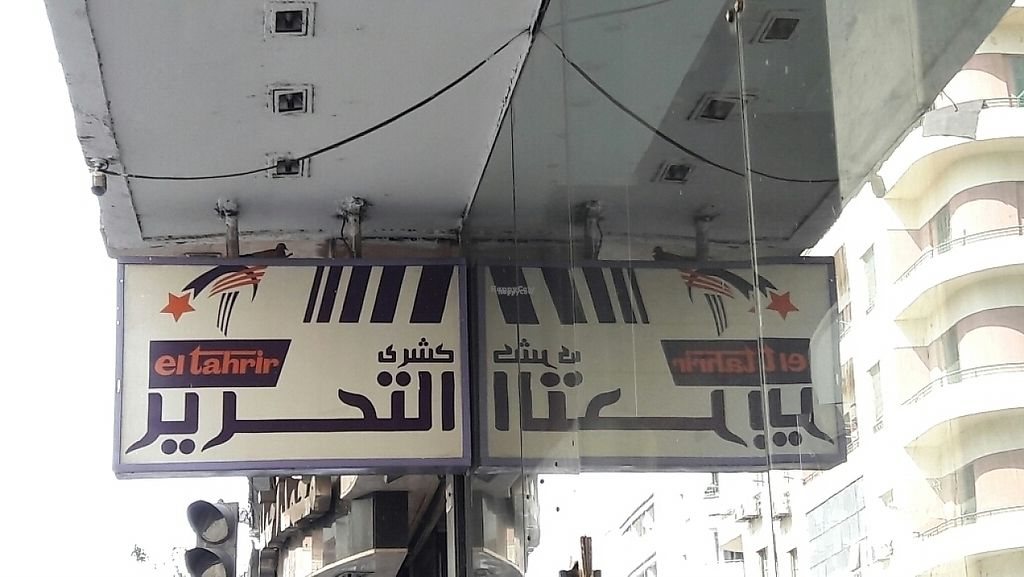 """Photo of Koshary El Tahrir  by <a href=""""/members/profile/maurene"""">maurene</a> <br/>Sign outside at 16 El Tahrir Street <br/> March 5, 2017  - <a href='/contact/abuse/image/27530/232989'>Report</a>"""