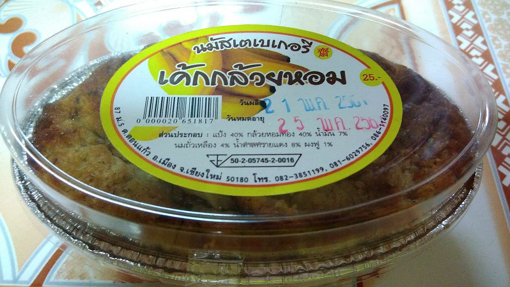 """Photo of Ming Kwan  by <a href=""""/members/profile/ChoyYuen"""">ChoyYuen</a> <br/>Vegan banana cake at 25 baht only.  <br/> May 24, 2018  - <a href='/contact/abuse/image/28009/404238'>Report</a>"""
