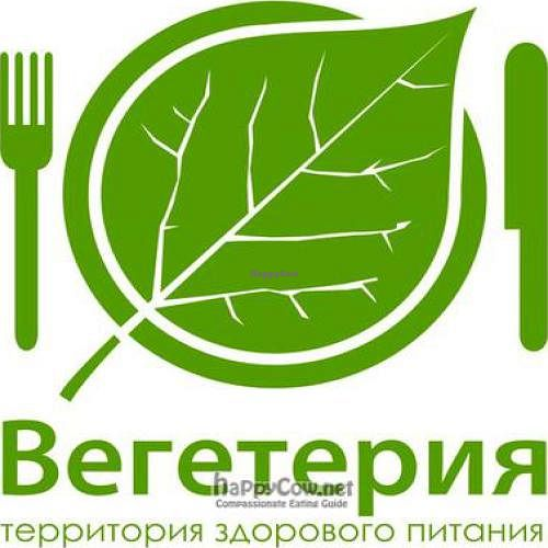 """Photo of CLOSED: Vegeteria  by <a href=""""/members/profile/MariaMizrakhi"""">MariaMizrakhi</a> <br/> September 3, 2011  - <a href='/contact/abuse/image/28154/10399'>Report</a>"""