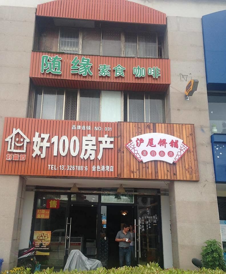 "Photo of Shui Yuan Vegetarian  by <a href=""/members/profile/harryang"">harryang</a> <br/>Shui Yuan <br/> June 23, 2017  - <a href='/contact/abuse/image/28268/272541'>Report</a>"