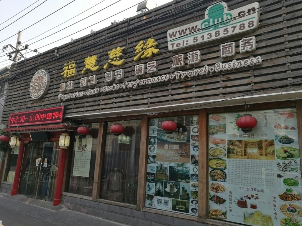 "Photo of Fu Hui Ci Yuan Vegetarian Cultural Restaurant  by <a href=""/members/profile/Yugi"">Yugi</a> <br/>Entrance Nov 3, 2016 <br/> November 3, 2016  - <a href='/contact/abuse/image/28431/186340'>Report</a>"