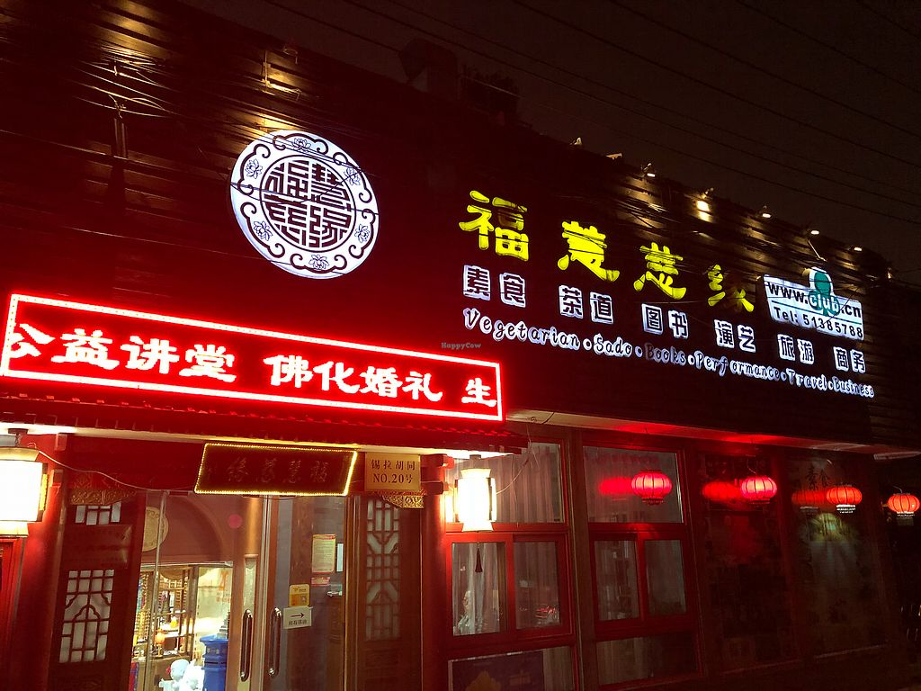 "Photo of Fu Hui Ci Yuan Vegetarian Cultural Restaurant  by <a href=""/members/profile/HistoricalMarkers"">HistoricalMarkers</a> <br/>Restaurant entrance <br/> November 7, 2017  - <a href='/contact/abuse/image/28431/322815'>Report</a>"