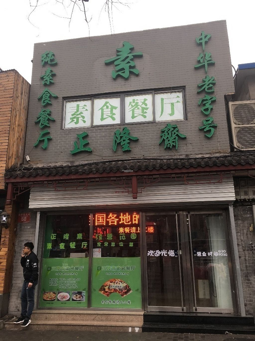 """Photo of Beijing Zheng Long Zhai Vegetarian  by <a href=""""/members/profile/jojoinbrighton"""">jojoinbrighton</a> <br/>The store <br/> April 24, 2017  - <a href='/contact/abuse/image/28635/251749'>Report</a>"""