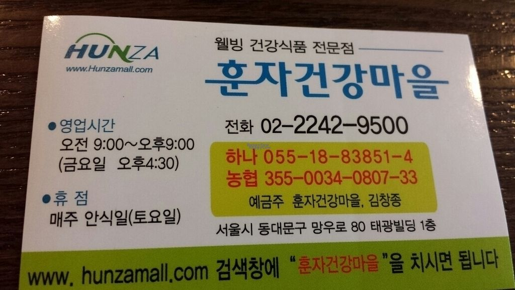 "Photo of Hoonza Food - 훈자건강마을  by <a href=""/members/profile/vegansoul"">vegansoul</a> <br/>Business card <br/> October 21, 2016  - <a href='/contact/abuse/image/2897/183356'>Report</a>"