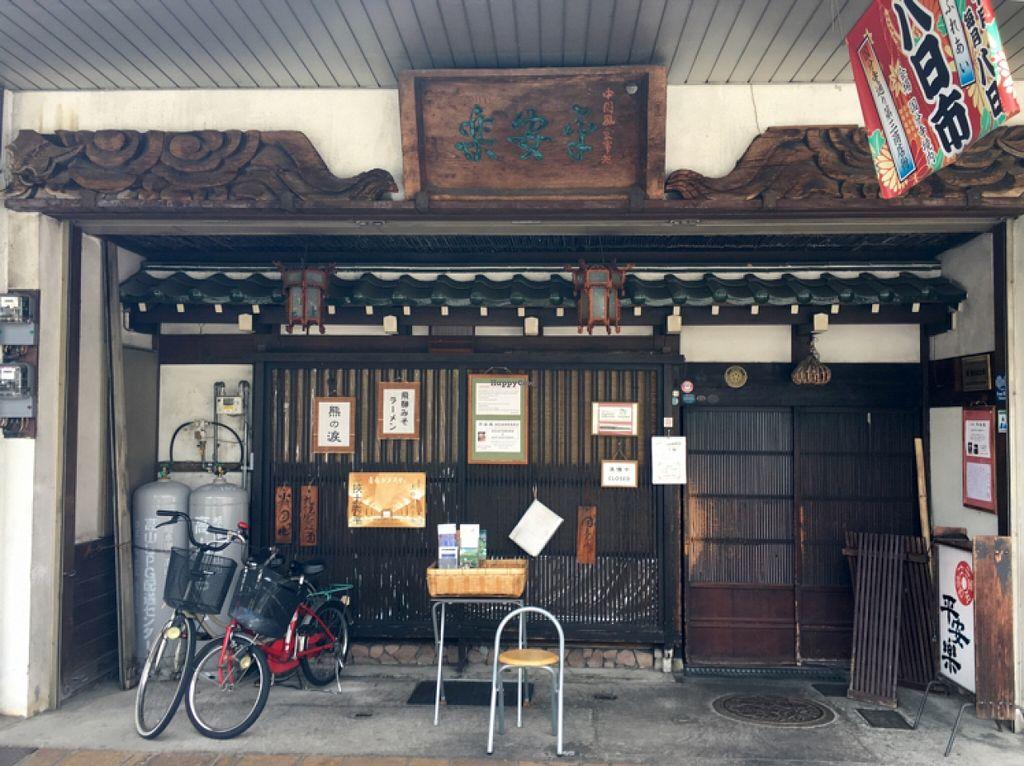 "Photo of Heianraku  by <a href=""/members/profile/MikeyLikesIt"">MikeyLikesIt</a> <br/>Great spot in Takayama <br/> May 25, 2016  - <a href='/contact/abuse/image/29092/150821'>Report</a>"