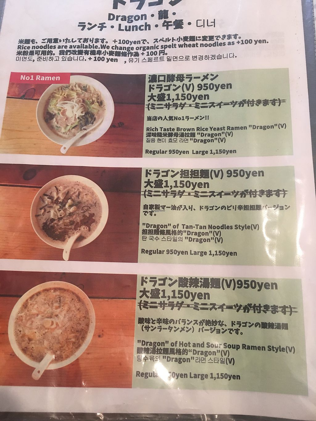 """Photo of Yakuzenshokudo Chabuzen  by <a href=""""/members/profile/robynie"""">robynie</a> <br/>Dragon style ramen menu <br/> May 19, 2018  - <a href='/contact/abuse/image/29862/401715'>Report</a>"""
