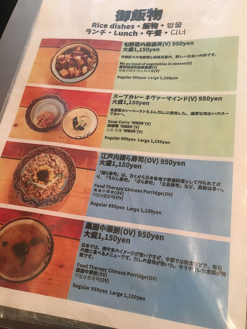 """Photo of Yakuzenshokudo Chabuzen  by <a href=""""/members/profile/robynie"""">robynie</a> <br/>Rice dishes menu <br/> May 19, 2018  - <a href='/contact/abuse/image/29862/401717'>Report</a>"""