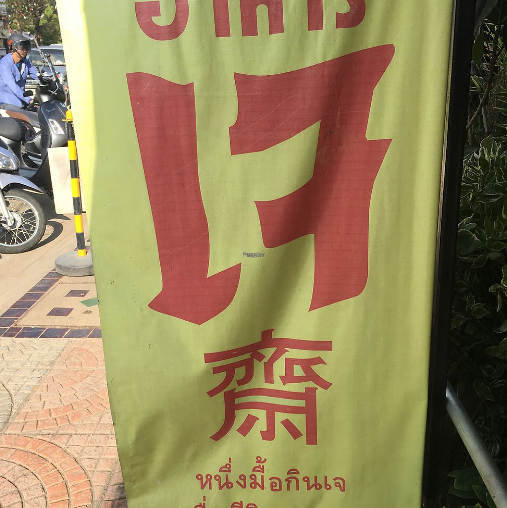 "Photo of Jay Resturant  by <a href=""/members/profile/Arlovegan"">Arlovegan</a> <br/>Thai Vegan looks like (17) Vegan in Chinese is the symbol just below the Thai one.  <br/> January 11, 2017  - <a href='/contact/abuse/image/30514/210618'>Report</a>"