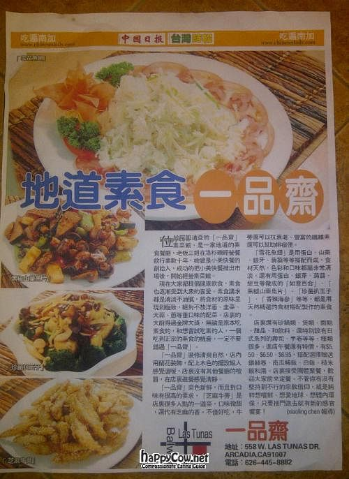 "Photo of CLOSED: Lunar Feast  by <a href=""/members/profile/kenvegan"">kenvegan</a> <br/>Restaurant review in a Chinese newspaper <br/> March 27, 2012  - <a href='/contact/abuse/image/31209/29970'>Report</a>"