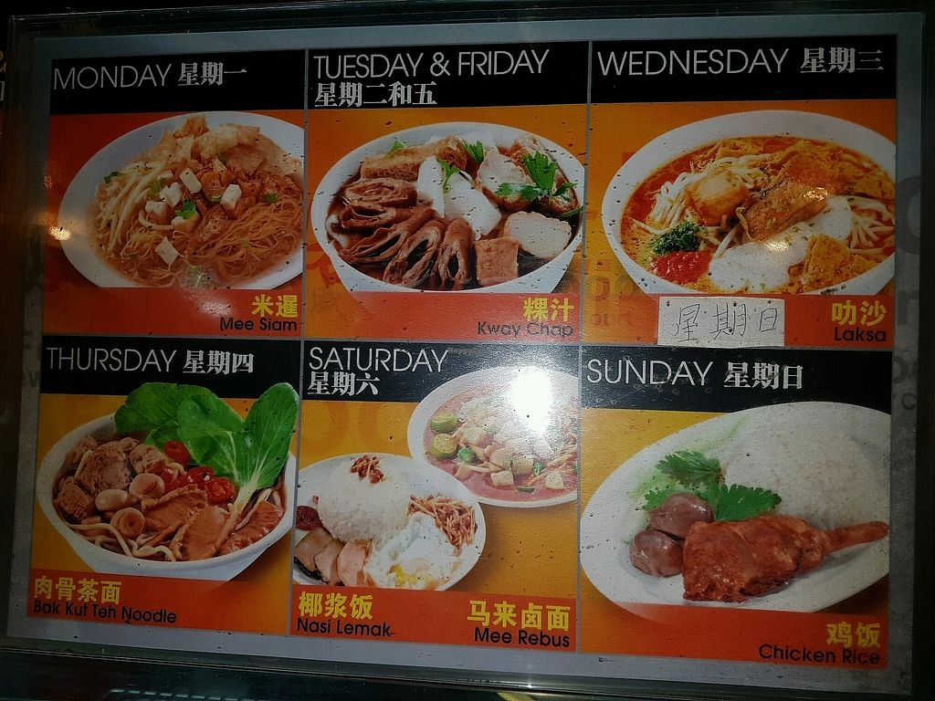 """Photo of Rong Yuan Food Stall  by <a href=""""/members/profile/TingQuan"""">TingQuan</a> <br/>Special Menu <br/> September 4, 2017  - <a href='/contact/abuse/image/31517/300765'>Report</a>"""