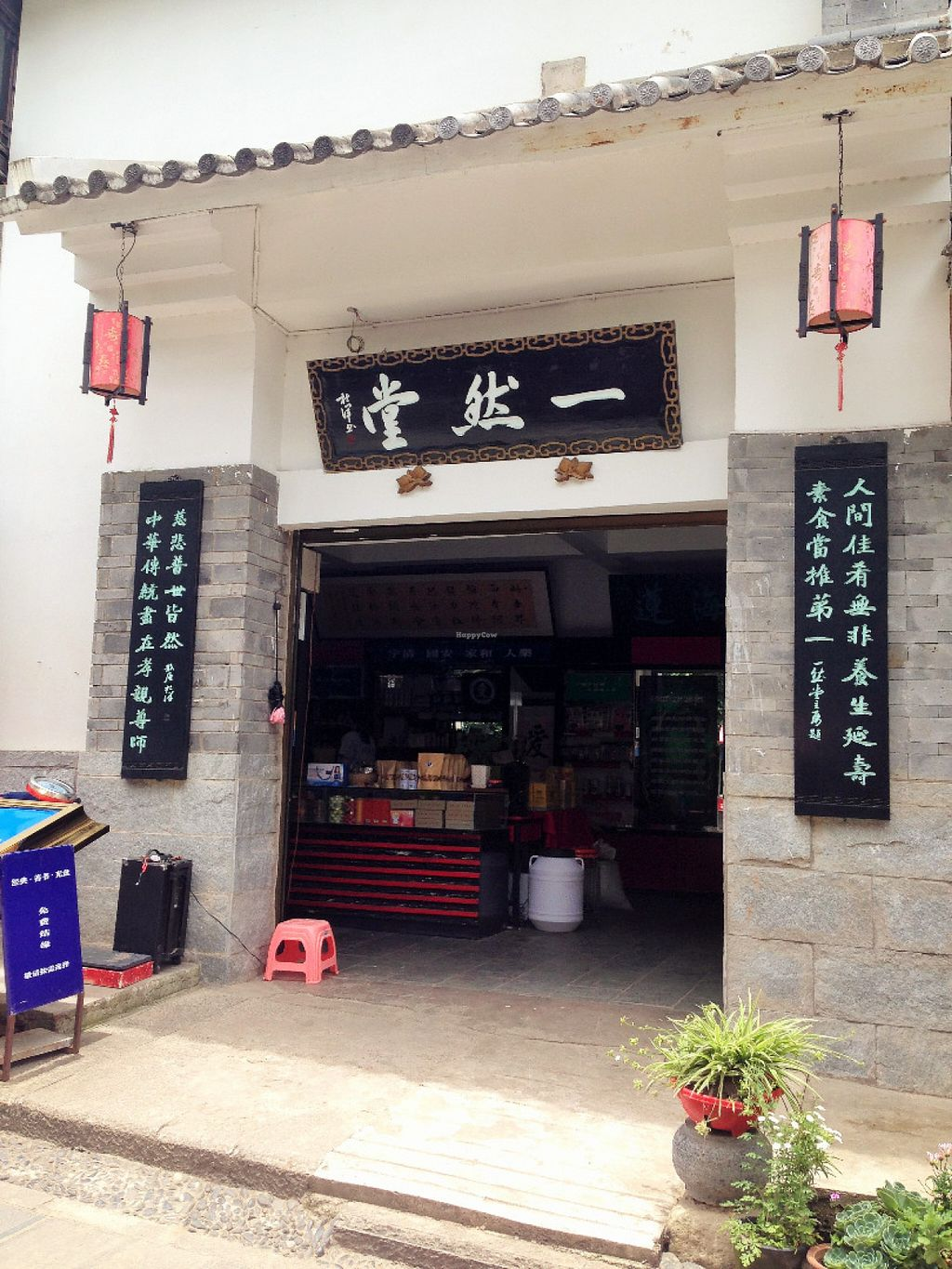 """Photo of Yi Ran Tang Vegetarian Buffet  by <a href=""""/members/profile/Stevie"""">Stevie</a> <br/>Shop front <br/> June 29, 2016  - <a href='/contact/abuse/image/32441/156785'>Report</a>"""