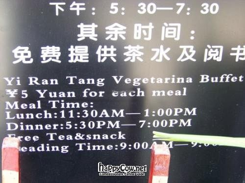 """Photo of Yi Ran Tang Vegetarian Buffet  by <a href=""""/members/profile/Bob%20Sultan"""">Bob Sultan</a> <br/>Sign at entry to street with restaurant <br/> May 24, 2012  - <a href='/contact/abuse/image/32441/32222'>Report</a>"""