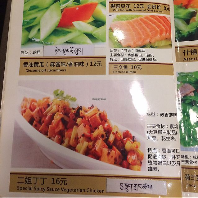 """Photo of Water Lotus  by <a href=""""/members/profile/mexveg"""">mexveg</a> <br/>menu with English dish names <br/> September 10, 2017  - <a href='/contact/abuse/image/32674/302806'>Report</a>"""