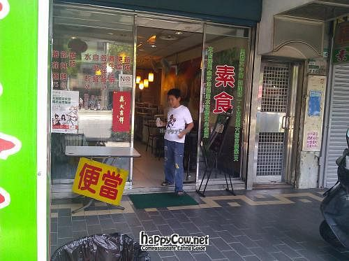 """Photo of CLOSED: Jia Hur Vegetarian Buffet  by <a href=""""/members/profile/eric"""">eric</a> <br/>signage <br/> June 18, 2012  - <a href='/contact/abuse/image/32812/33475'>Report</a>"""