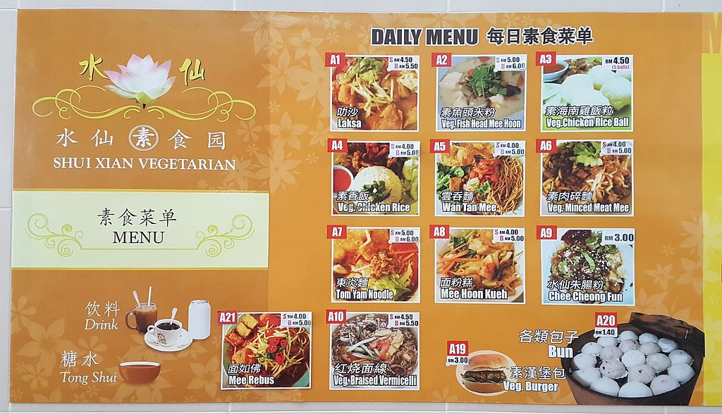 """Photo of Shui Xian Su Shi Yuan  by <a href=""""/members/profile/LaiNamKhim"""">LaiNamKhim</a> <br/>The menu on the wall <br/> March 31, 2018  - <a href='/contact/abuse/image/32914/378559'>Report</a>"""