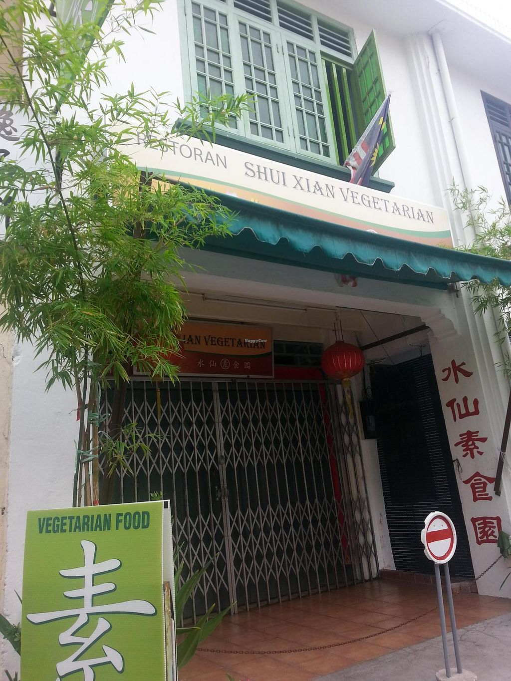 """Photo of Shui Xian Su Shi Yuan  by <a href=""""/members/profile/nerida"""">nerida</a> <br/>Closed after 2.30pm and on sunday  <br/> August 31, 2014  - <a href='/contact/abuse/image/32914/78700'>Report</a>"""