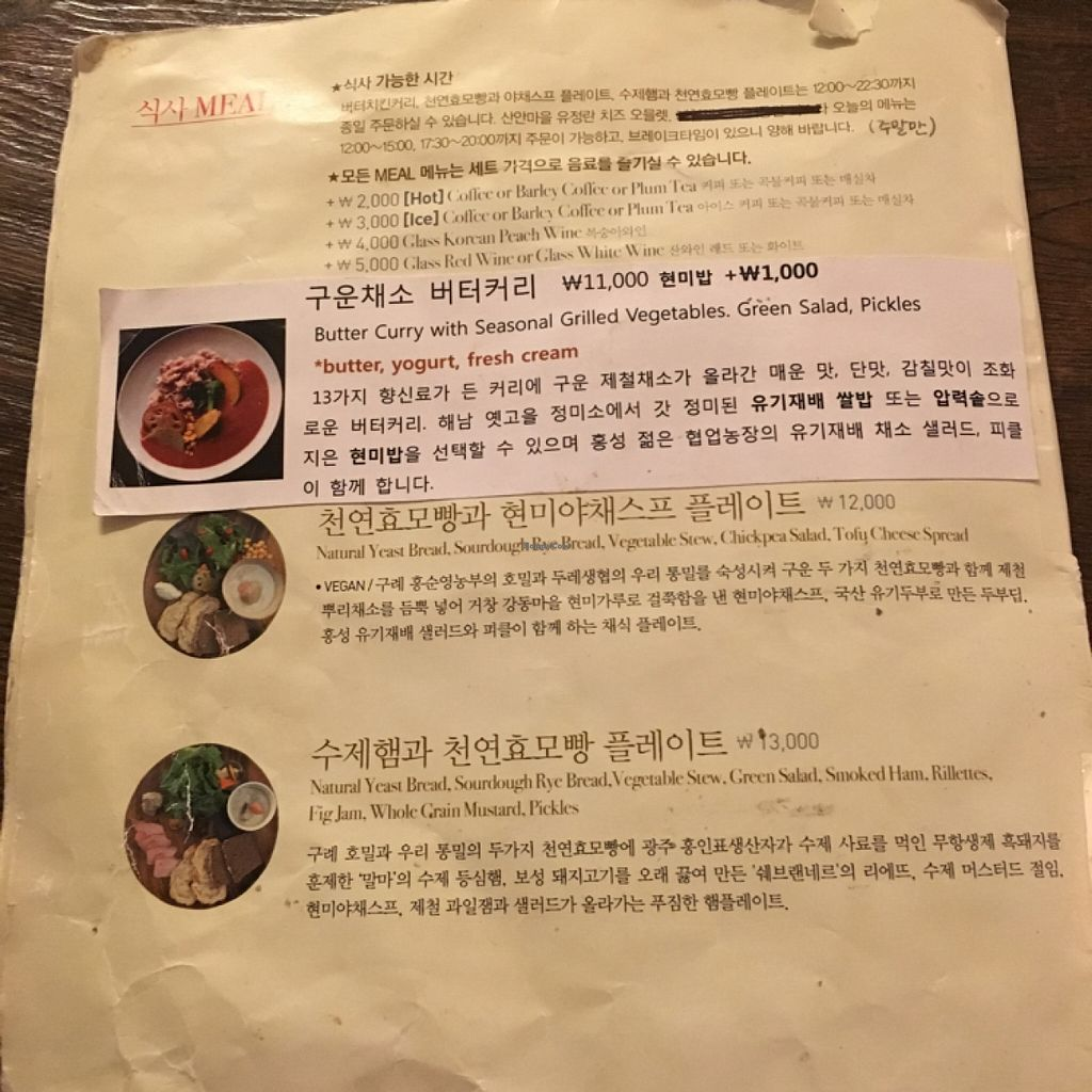 "Photo of Cafe Sukkara - 수카라  by <a href=""/members/profile/ChristineLee"">ChristineLee</a> <br/>meal menu  <br/> May 20, 2016  - <a href='/contact/abuse/image/32928/149914'>Report</a>"