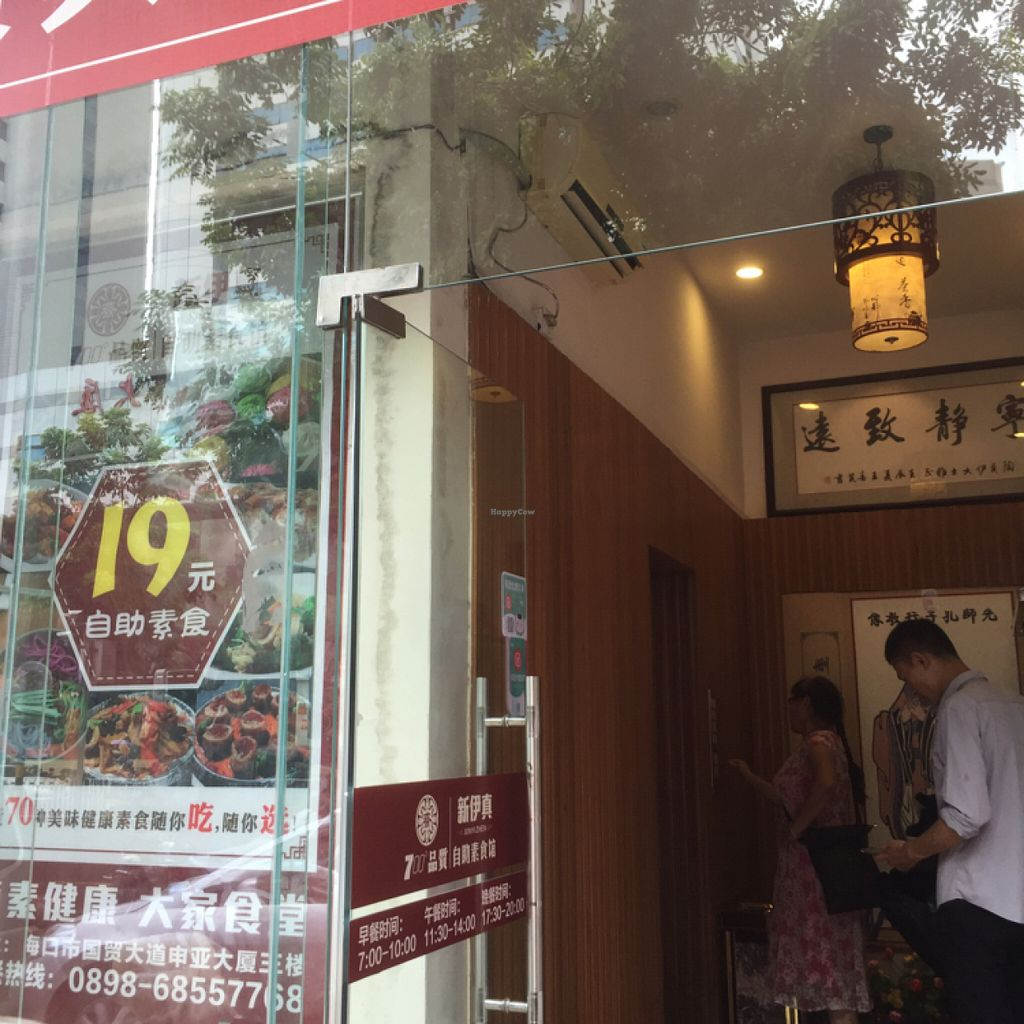 """Photo of Xinyi Zhen  by <a href=""""/members/profile/vegannomad2"""">vegannomad2</a> <br/>elevator entrance to restaurant on 2nd floor <br/> July 6, 2016  - <a href='/contact/abuse/image/33261/158041'>Report</a>"""