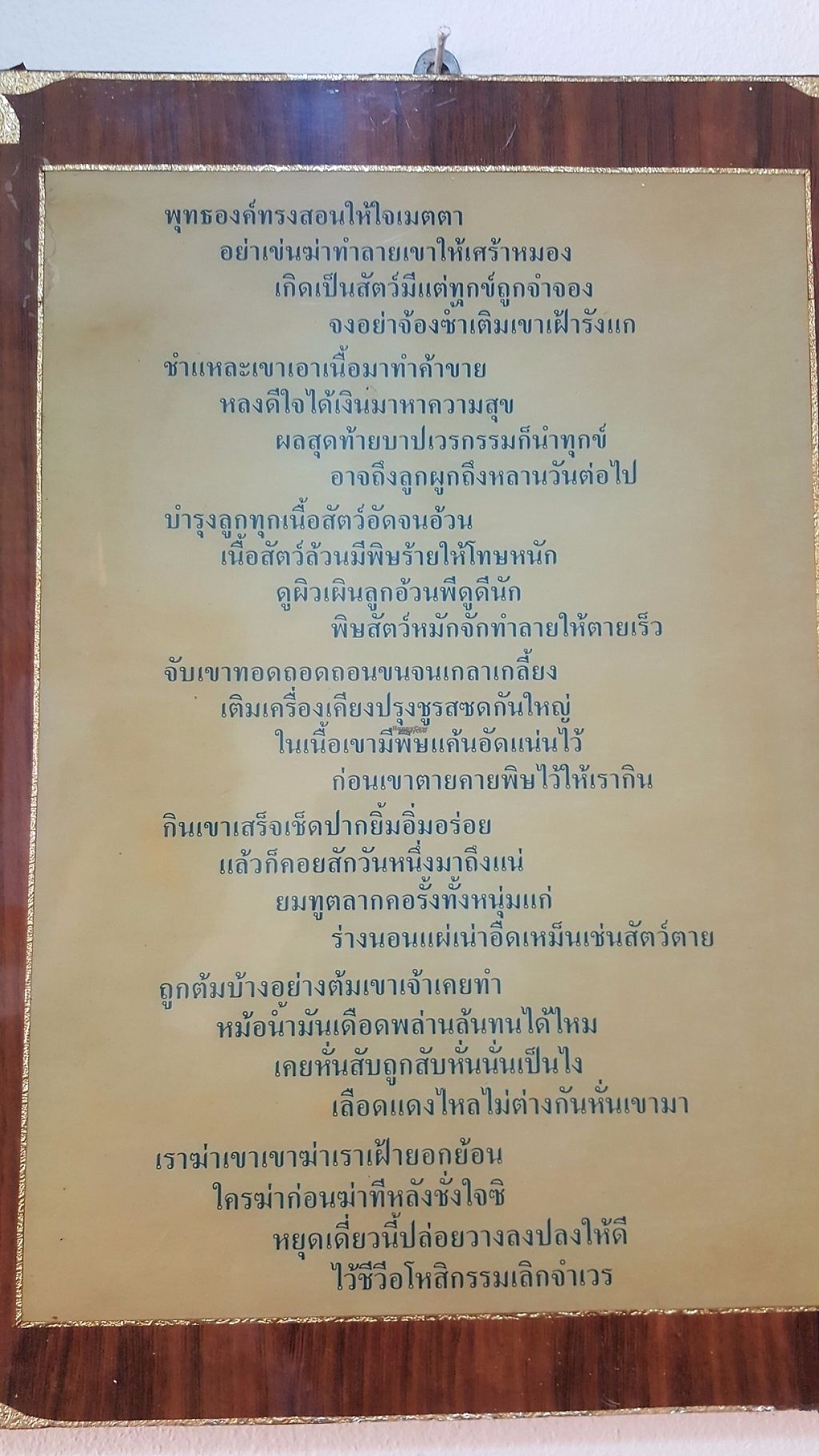 "Photo of Krua Sukkrapap Guan Yin  by <a href=""/members/profile/KimmyLuangsaengtham"">KimmyLuangsaengtham</a> <br/>buddha <br/> January 5, 2017  - <a href='/contact/abuse/image/33587/208262'>Report</a>"