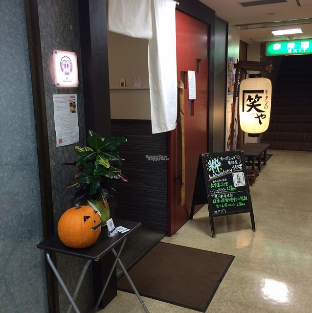 """Photo of Iki Laboratory  by <a href=""""/members/profile/Jocie"""">Jocie</a> <br/>tricky to find!  <br/> September 24, 2016  - <a href='/contact/abuse/image/33663/177707'>Report</a>"""