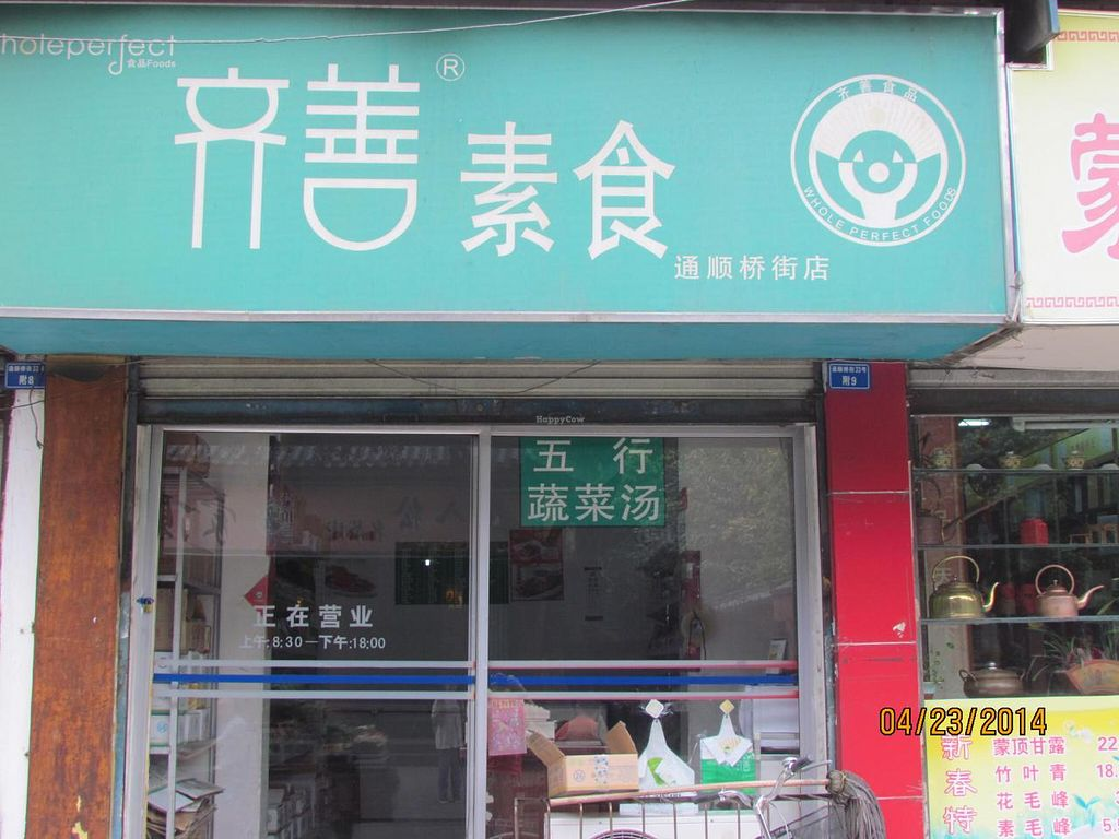 """Photo of Qishan Vegetarian Store  by <a href=""""/members/profile/papajonquinn"""">papajonquinn</a> <br/>Store front <br/> April 24, 2014  - <a href='/contact/abuse/image/34258/68521'>Report</a>"""