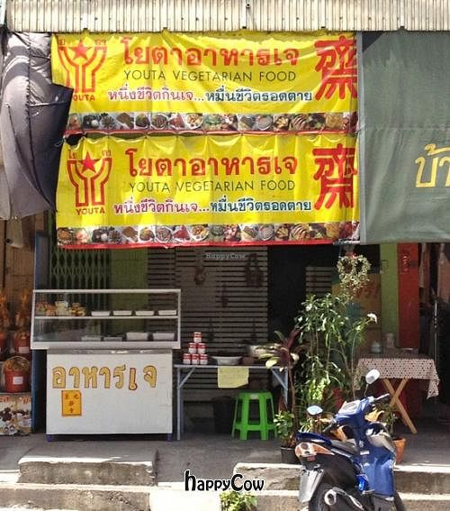 """Photo of Youta Vegetarian Food Stall  by <a href=""""/members/profile/ArtinHeaven"""">ArtinHeaven</a> <br/>Youta Foodstall Hua Hin Shopfront <br/> September 30, 2012  - <a href='/contact/abuse/image/34469/38583'>Report</a>"""