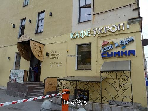 """Photo of Cafe Ukrop  by <a href=""""/members/profile/ericgoldman"""">ericgoldman</a> <br/>Exterior <br/> June 5, 2013  - <a href='/contact/abuse/image/35392/49207'>Report</a>"""