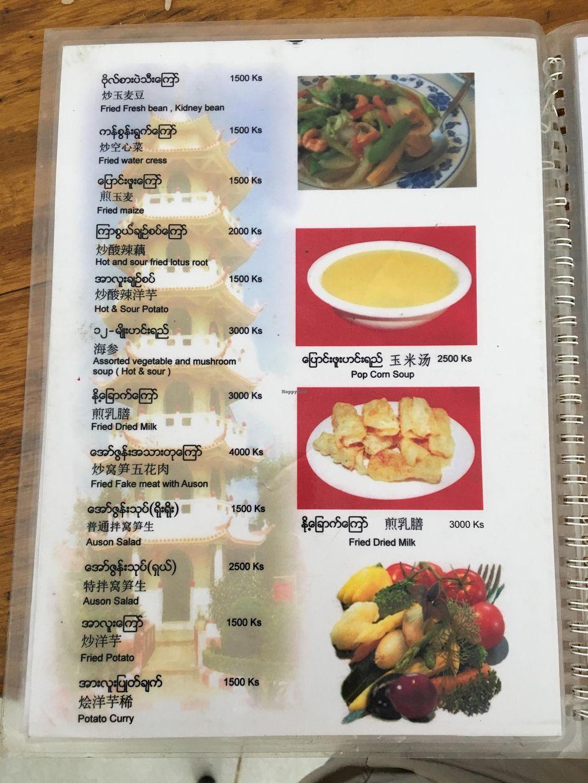 "Photo of Tian Ran Vegetarian  by <a href=""/members/profile/maciekpiotrowski"">maciekpiotrowski</a> <br/>Menu 2 <br/> April 4, 2016  - <a href='/contact/abuse/image/37364/142653'>Report</a>"