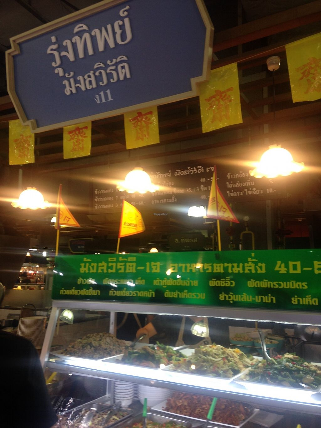 "Photo of Paradise Park - Food Stalls  by <a href=""/members/profile/harryang"">harryang</a> <br/>Vegetarian  <br/> August 30, 2017  - <a href='/contact/abuse/image/37769/298882'>Report</a>"