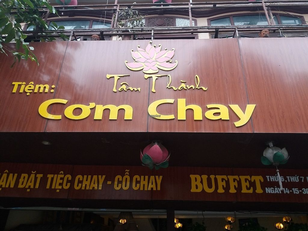 """Photo of Tam Thanh - Duong Lang  by <a href=""""/members/profile/veganvirtues"""">veganvirtues</a> <br/>Entrance <br/> December 15, 2016  - <a href='/contact/abuse/image/38123/201227'>Report</a>"""