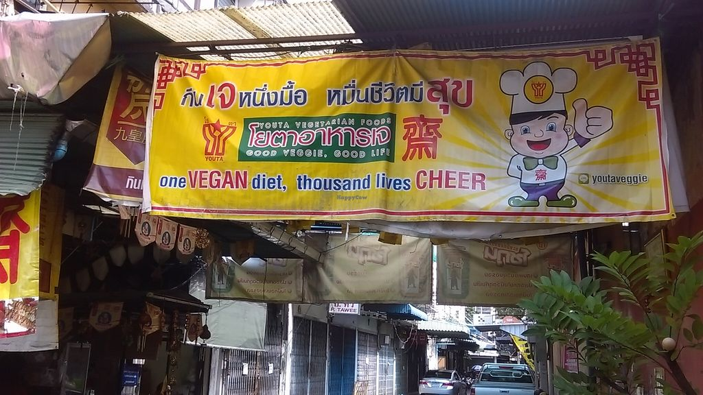 """Photo of Lee Jae Veg  by <a href=""""/members/profile/Maros"""">Maros</a> <br/>This banner can be seen in many Thai vegan restaurants, it's probably an add of some vegan products producer <br/> March 8, 2016  - <a href='/contact/abuse/image/38192/139251'>Report</a>"""