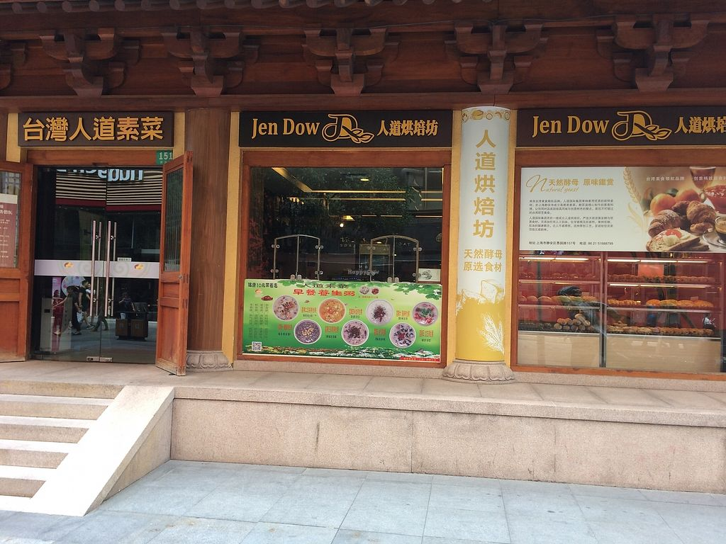 """Photo of Jen Dow - Lian Shiang Jai  by <a href=""""/members/profile/veganinseattle"""">veganinseattle</a> <br/>Entrance <br/> August 11, 2017  - <a href='/contact/abuse/image/38824/291577'>Report</a>"""