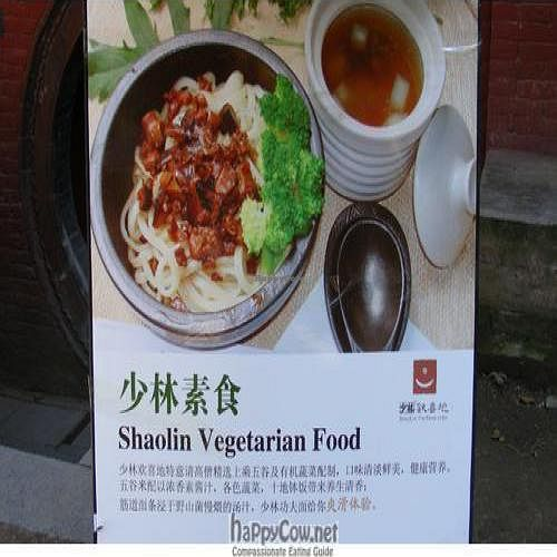 """Photo of Yongquan Temple Vegetarian Restaurant  by <a href=""""/members/profile/danielpoland"""">danielpoland</a> <br/> September 25, 2008  - <a href='/contact/abuse/image/3930/1153'>Report</a>"""