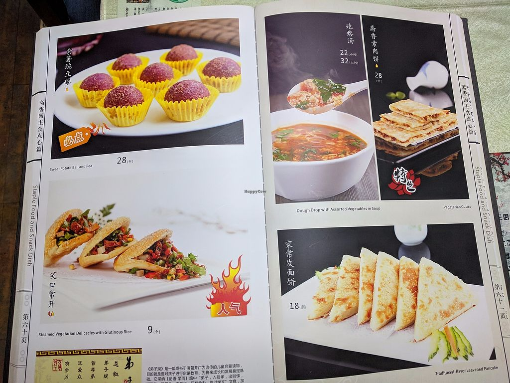 """Photo of Zhai Xiang Yuan  by <a href=""""/members/profile/AlexanderTaylor"""">AlexanderTaylor</a> <br/>Pic of random menu page. The full menu is huge -- not just this! <br/> October 29, 2017  - <a href='/contact/abuse/image/39732/319729'>Report</a>"""