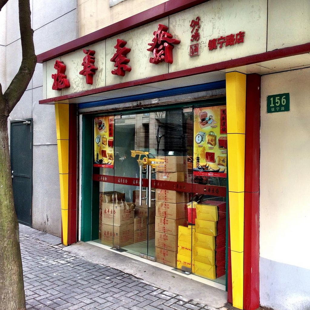 """Photo of Longhua Suzhai  by <a href=""""/members/profile/Tianci"""">Tianci</a> <br/>Longhua Vegetarian Foods store front <br/> February 11, 2014  - <a href='/contact/abuse/image/39918/64162'>Report</a>"""