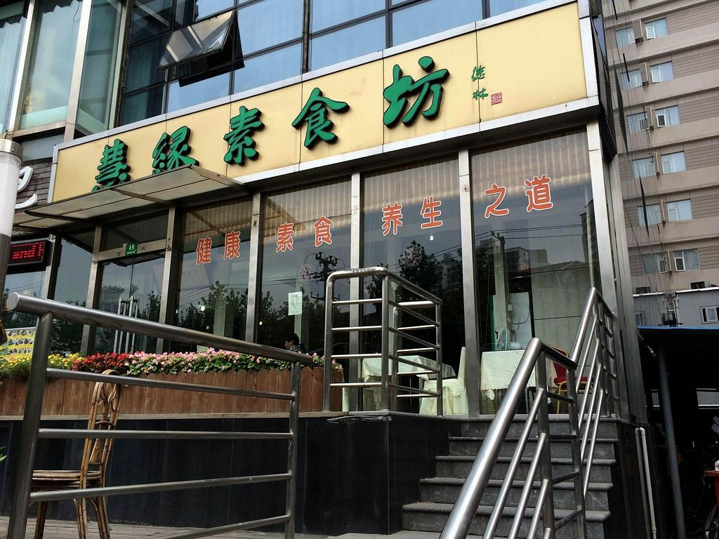 """Photo of CLOSED: Hui Yuan Vegetarian  by <a href=""""/members/profile/gsbito"""">gsbito</a> <br/>Hui Yuan Vegetarian store front - last business on the right side of this small strip of shops. There is no English character signage identifying this restaurant <br/> August 12, 2014  - <a href='/contact/abuse/image/39921/76744'>Report</a>"""