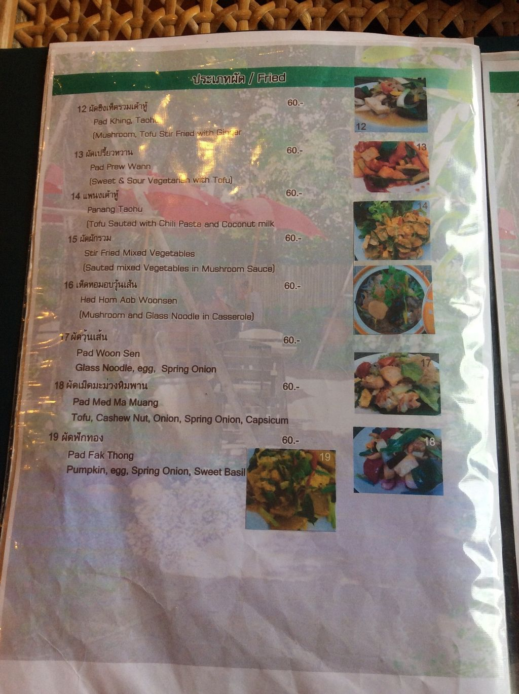 """Photo of Fuang Vegetarian  by <a href=""""/members/profile/samesamebutvegan"""">samesamebutvegan</a> <br/>Fried dishes <br/> January 26, 2016  - <a href='/contact/abuse/image/40611/133824'>Report</a>"""