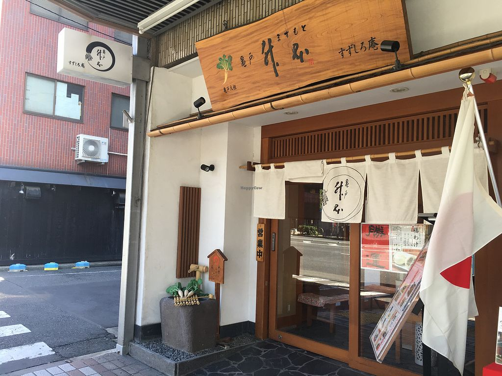 "Photo of Masumoto Suzushiro An  by <a href=""/members/profile/Joe_G"">Joe_G</a> <br/>Front Entrance <br/> September 19, 2017  - <a href='/contact/abuse/image/41238/306260'>Report</a>"