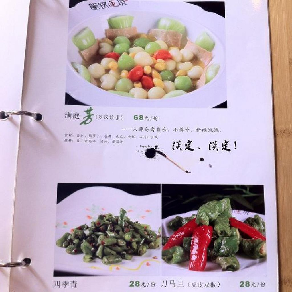 """Photo of Longqin Lianjing Vegetarian Club - maybe closed  by <a href=""""/members/profile/Jrosworld"""">Jrosworld</a> <br/>An example page of the menu <br/> October 23, 2014  - <a href='/contact/abuse/image/42027/83719'>Report</a>"""