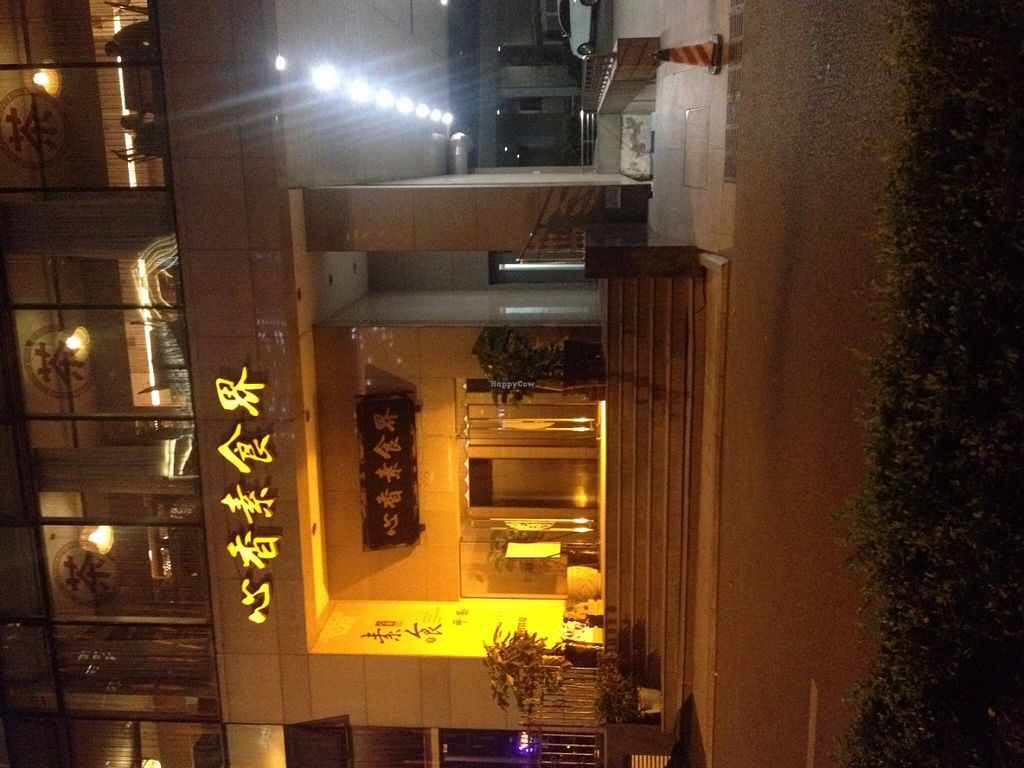 """Photo of CLOSED: Xinxiang Sushijie - Vegetarian World  by <a href=""""/members/profile/vegan_ryan"""">vegan_ryan</a> <br/>Exterior <br/> June 22, 2016  - <a href='/contact/abuse/image/42068/155407'>Report</a>"""